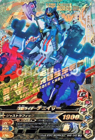 ボトルマッチ6弾【LR】仮面ライダーチェイサー (BM6-045)