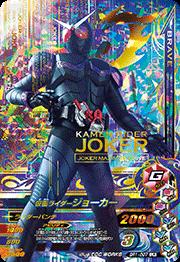 プレミアムバンダイ【LR】仮面ライダージョーカー (BR1-007)