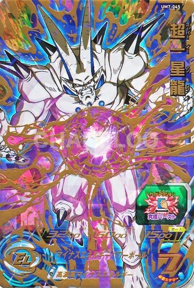 UM7弾【アルティメット】超一星龍(UM7-045)