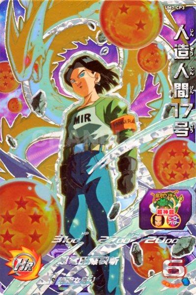 UM7弾【キャンペーン】人造人間17号(UM7-CP3)