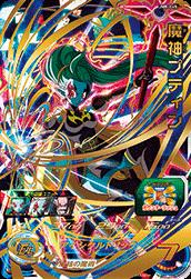 UM8弾【アルティメット】魔神プティン(UM8-045)