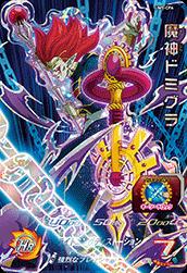 UM9弾【キャンペーン】魔神ドミグラ(UM9-CP6)