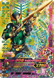 バーストライズ1弾【LR】仮面ライダークウガ ライジングペガサス(BS1-017)