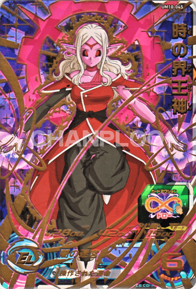 UM10弾【アルティメット】時の界王神(UM10-045)