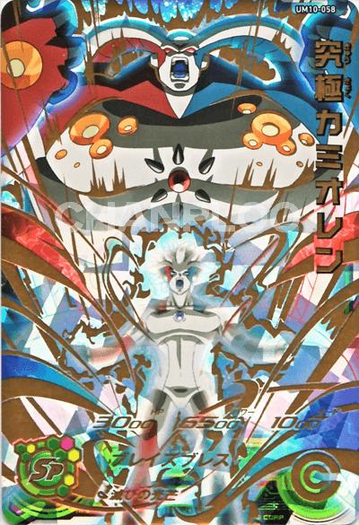UM10弾【アルティメット】究極カミオレン(UM10-058)