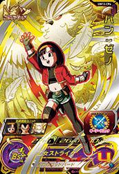 UM12弾【キャンペーン】パン:ゼノ(UM12-CP6)