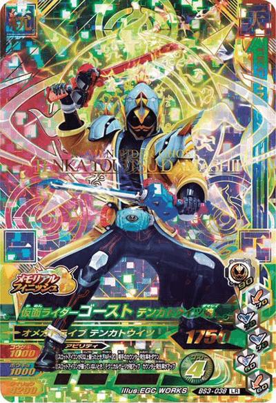 バーストライズ3弾【LR】仮面ライダーゴーストテンカトウイツ魂(BS3-038)