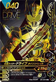 バーストライズ4弾【LR】仮面ライダードライブ タイプスペシャル(BS4-040★)