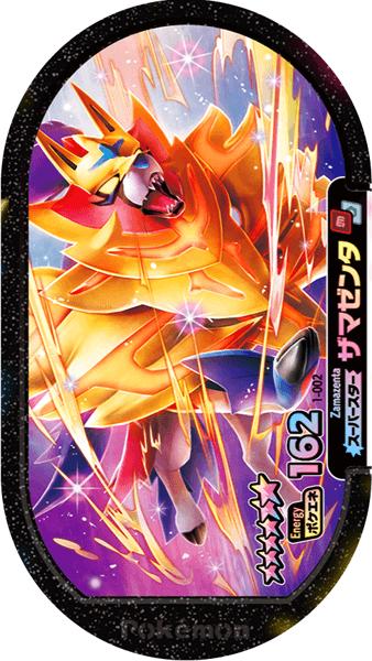 ポケモンメザスタ 1だん【☆6】ザマゼンタ(1-002)