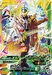 ズバットバットウ1弾【LR】仮面ライダーエスパーダ ランプドアランジーナ(ZB1-018)