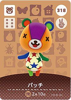 【キズあり特価品】どうぶつの森 amiiboカード 第4弾 No.318 パッチ