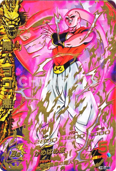 6弾【アルティメット】魔人ブウ:悪 (H6-46)