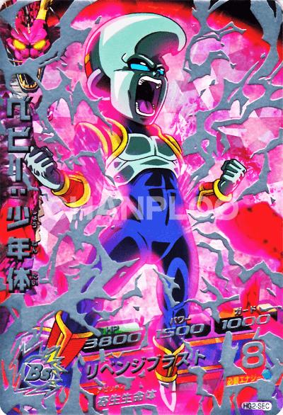 GM第2弾【シークレット】ベビー:少年体 (HG2-SEC)