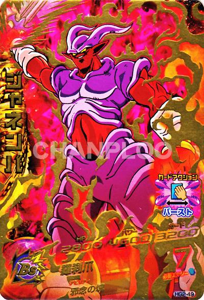 GM第2弾【アルティメット】ジャネンバ (HG2-49)