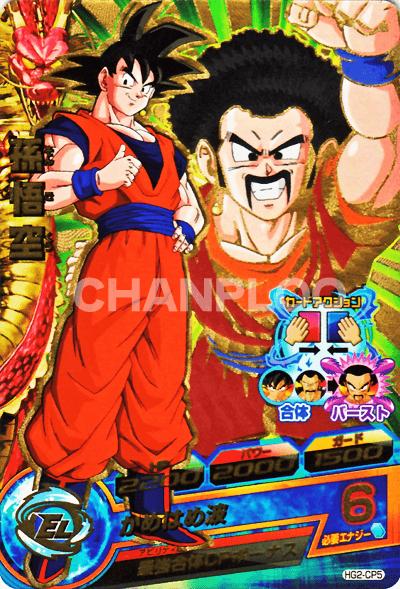 GM第2弾【キャンペーン】孫悟空 (HG2-CP5)