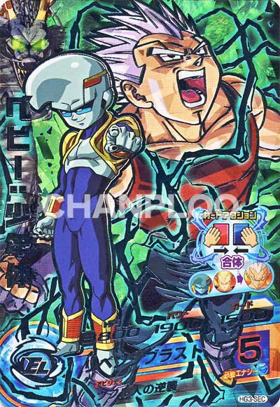 GM第3弾【シークレット】 ベビー:少年体 (HG3-SEC)