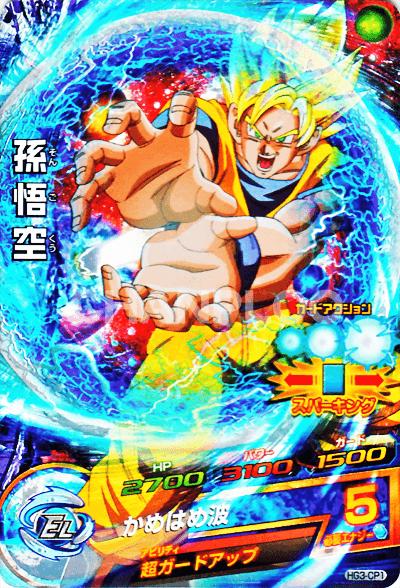 GM第3弾【キャンペーン】 孫悟空 (HG3-CP1)