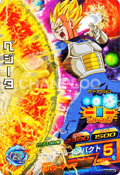 GM第3弾【キャンペーン】 ベジータ (HG3-CP2)