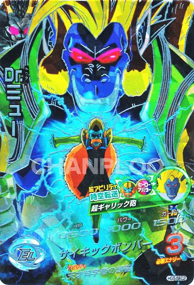 GM第5弾【シークレット】 Dr.ミュー (HG5-SEC2)