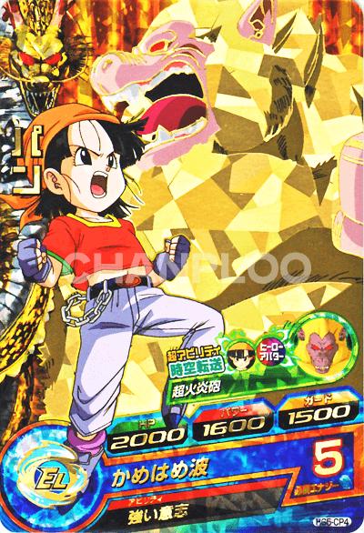 GM第5弾【キャンペーン】 パン (HG5-CP4)