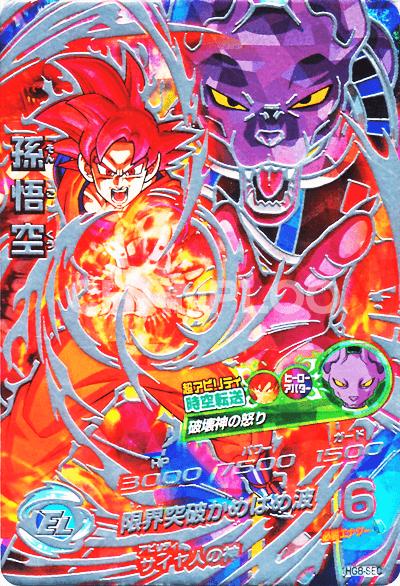 GM第8弾【シークレット】 孫悟空 (HG8-SEC)