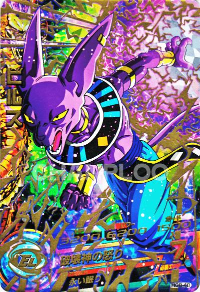GM第8弾【アルティメット】 ビルス (HG8-40)