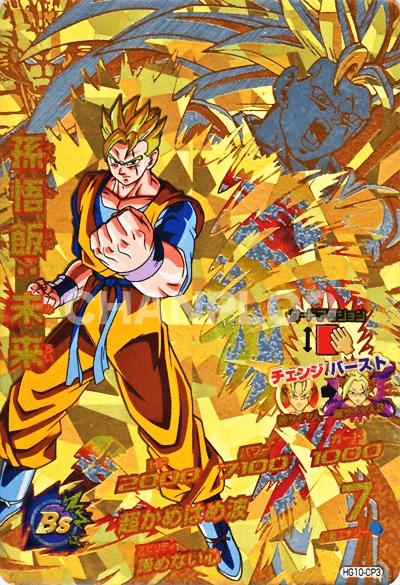 GM第10弾【キャンペーン】孫悟飯:未来 (HG10-CP3)