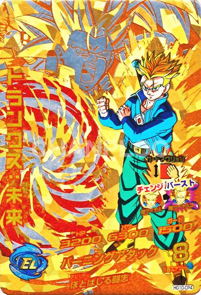 GM第10弾【キャンペーン】トランクス:未来 (HG10-CP4)