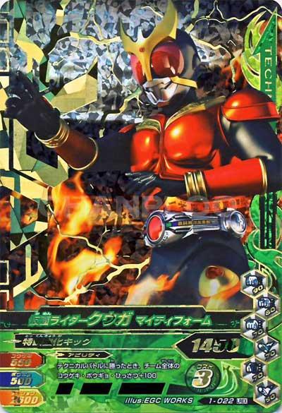 第1弾【レジェンドレアEX】仮面ライダークウガ マイティフォーム(1-022)