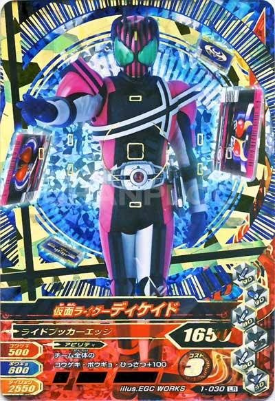 第1弾【レジェンドレア】仮面ライダーディケイド(1-030)