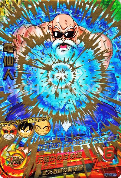 亀仙人の画像 p1_39