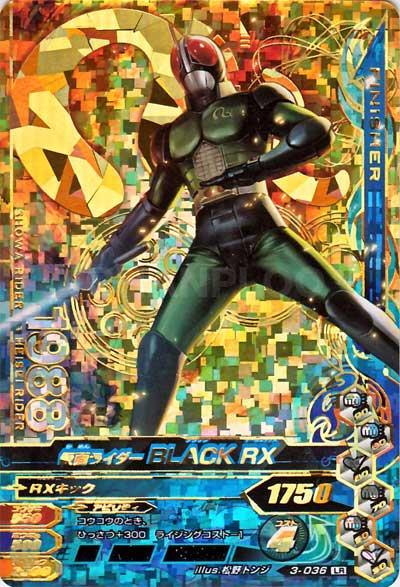 第3弾【レジェンドレア】仮面ライダーBLACK RX(3-036)