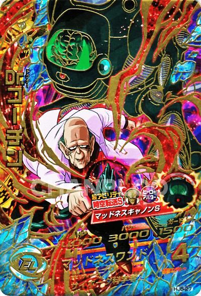 JM第6弾【アルティメット】Dr.コーチン(HJ6-27)