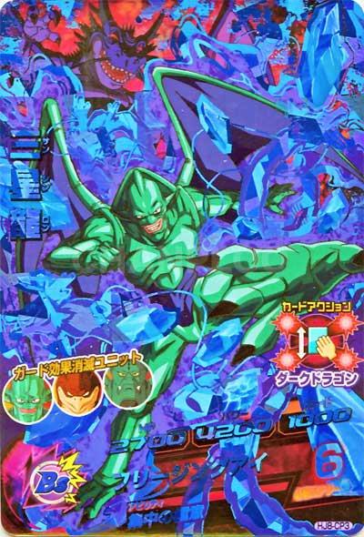 JM第8弾【キャンペーン】三星龍(HJ8-CP3)