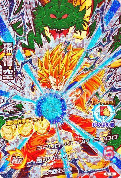 GDM第1弾【キャンペーン】孫悟空(HGD1-CP1)