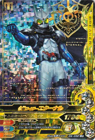 ナイスドライブ4弾【LR】仮面ライダーエターナル (D4-032)