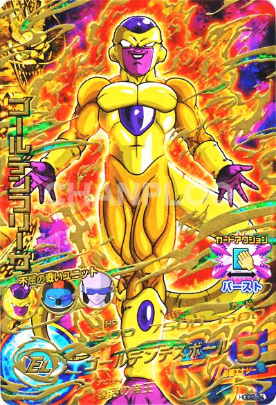 GDM第2弾【アルティメット】ゴールデンフリーザ(HGD2-34)