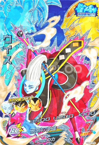 GDM第2弾【キャンペーン】ウイス(HGD2-CP4)