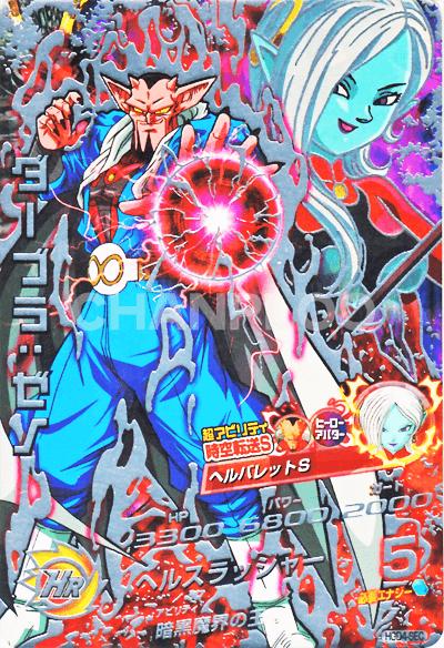 GDM第4弾【シークレット】ダーブラ:ゼノ(HGD4-SEC)