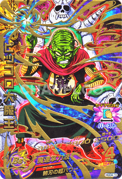GDM第4弾【アルティメット】ピッコロ大魔王(HGD4-19)