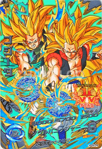 GDM第4弾【キャンペーン】ゴジータ(HGD4-CP4)