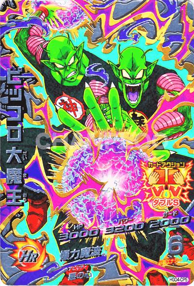 GDM第4弾【キャンペーン】ピッコロ大魔王(HGD4-CP5)