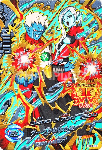 GDM第4弾【キャンペーン】ミラ(HGD4-CP6)
