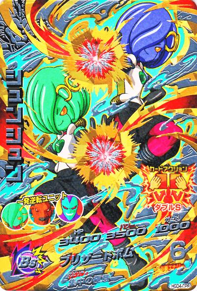 GDM第4弾【キャンペーン】シュンシュン(HGD4-CP8)