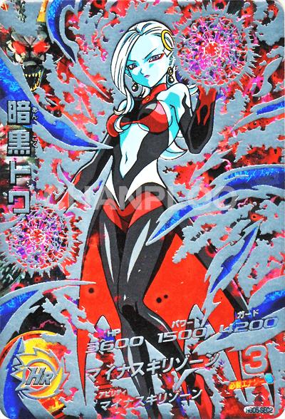 GDM第5弾【シークレット】暗黒トワ(HGD5-SEC2)