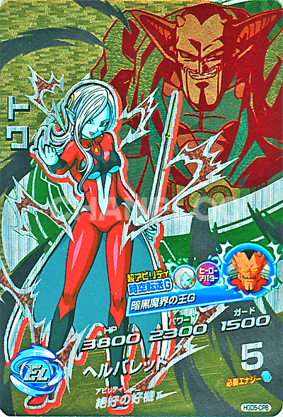 GDM第5弾【キャンペーン】トワ(HGD5-CP8)