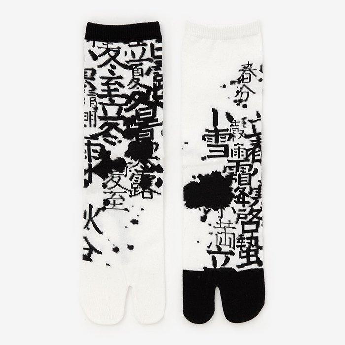 足袋下(普通丈)/乱(らん) 【男・女性用】