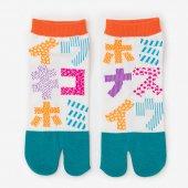 足袋下(踝丈)/カタカナ 【男・女性用】