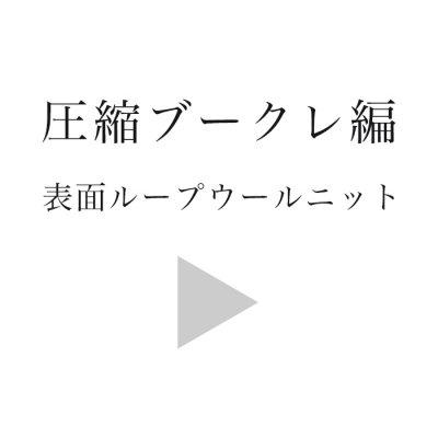 圧縮ブークレ編インデックス