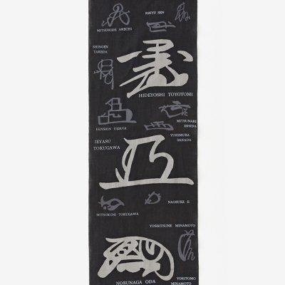 【40%OFF】B反生地セール(知多木綿 手ぬぐい)/花押(かおう)